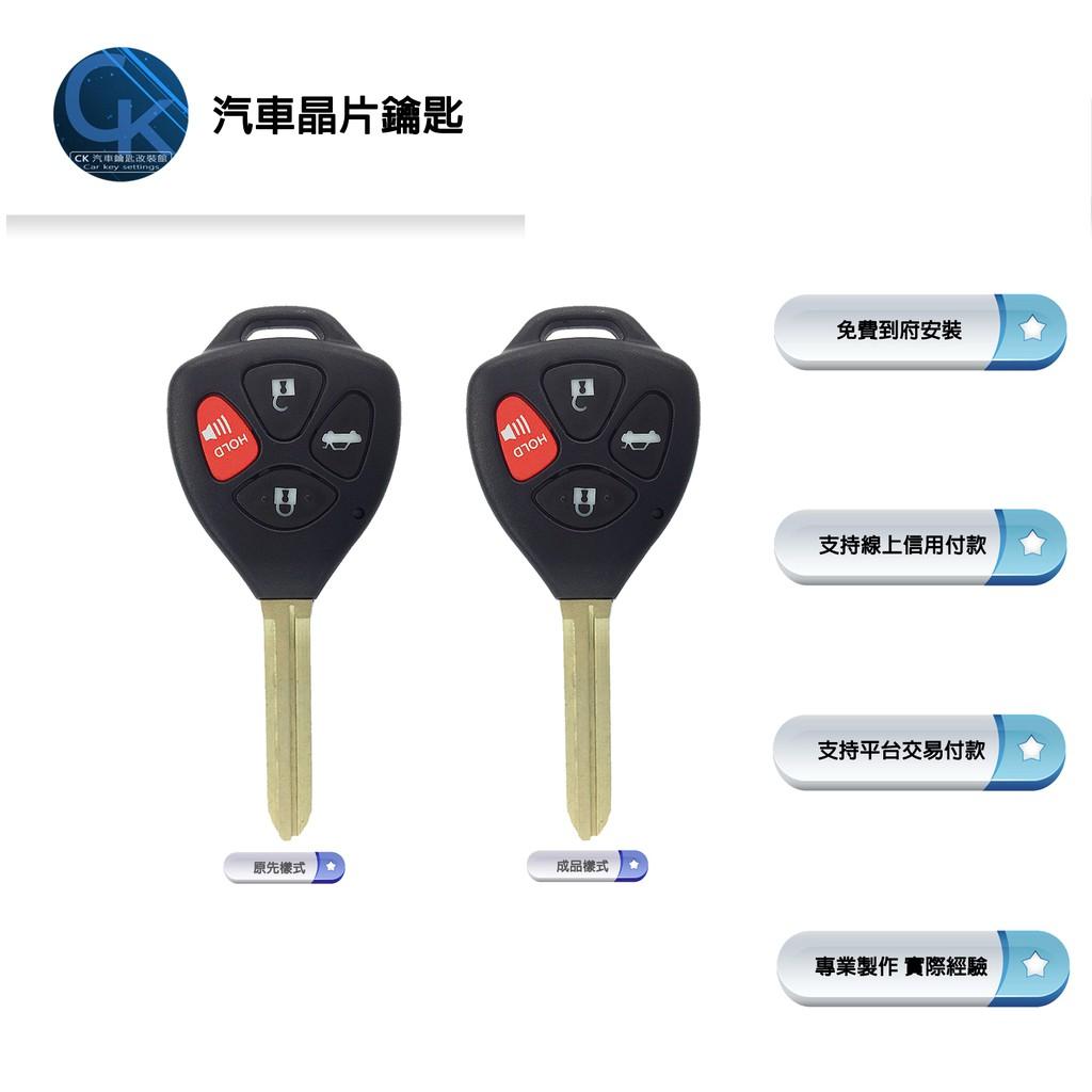 【CK到府服務】TOYOTA CAMRY 豐田汽車 原廠型鑰匙 鑰匙複製 遙控器複製 晶片複製