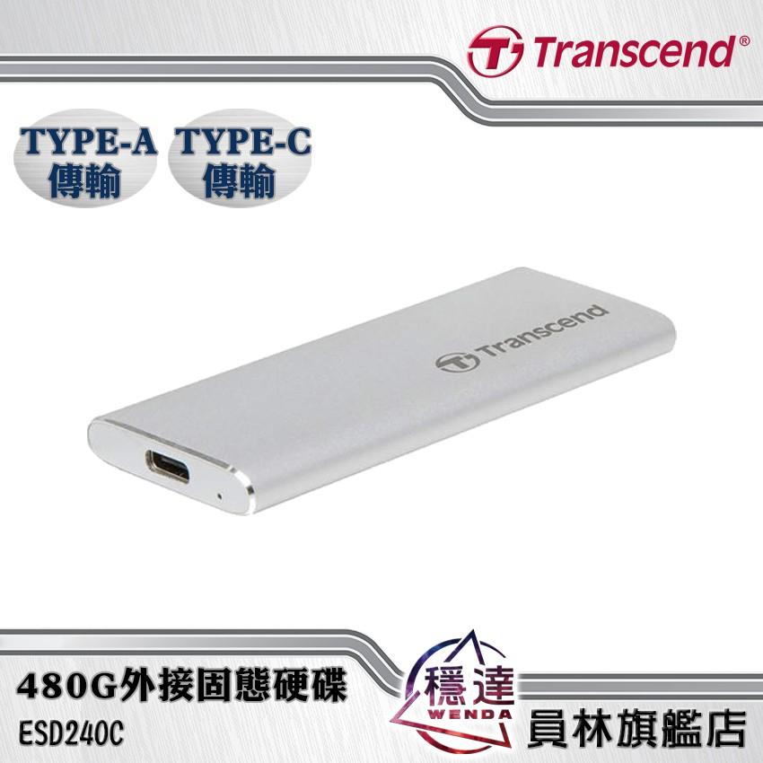 【創見Transcend】ESD240C 480G 外接固態硬碟