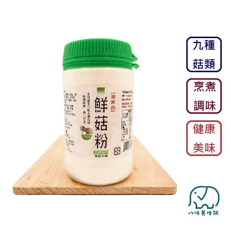 [八味養生鋪] 鮮菇粉 嚴選九種菇類 巴西蘑菇 猴頭菇 調味料 無味精 提鮮