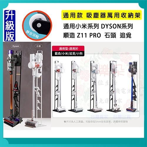 🌹免運 小米無線吸塵器G10 追覓V9 V9P 小米1C Lite吸塵器收納架 吸塵器掛架吸塵器架 米家無線吸塵器