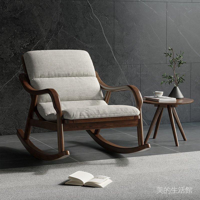 【熱銷】北歐實木搖椅家用單人搖搖椅輕奢沙發懶人躺椅午睡椅子陽臺休閑椅