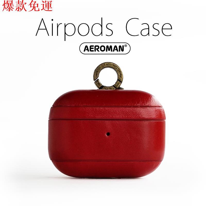 【熱銷爆款】ICARER 掛鉤版 airpods pro 防摔 皮革保護套 適用apple airp