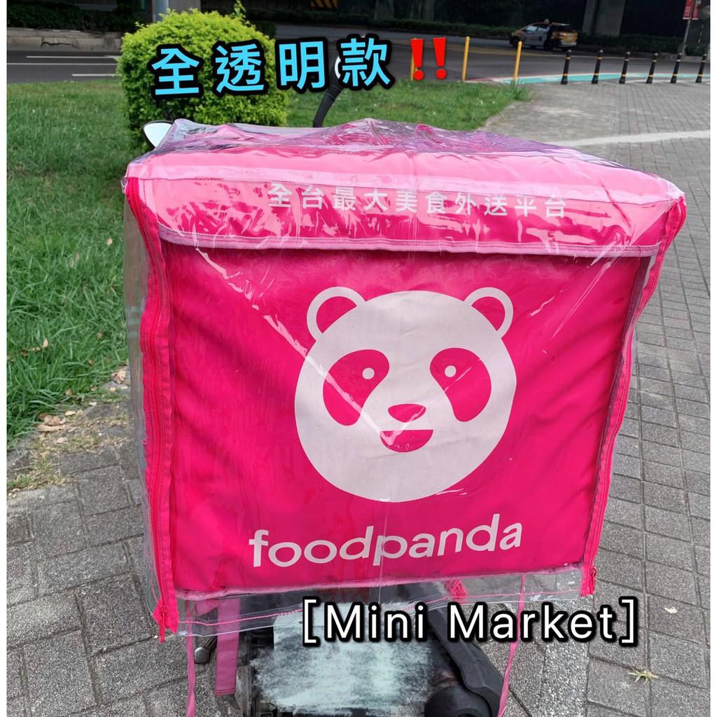 Ubereats 熊貓 雨套 防水套 原廠大箱 保溫袋 雨罩 外送 外送神器 foodpanda 防水
