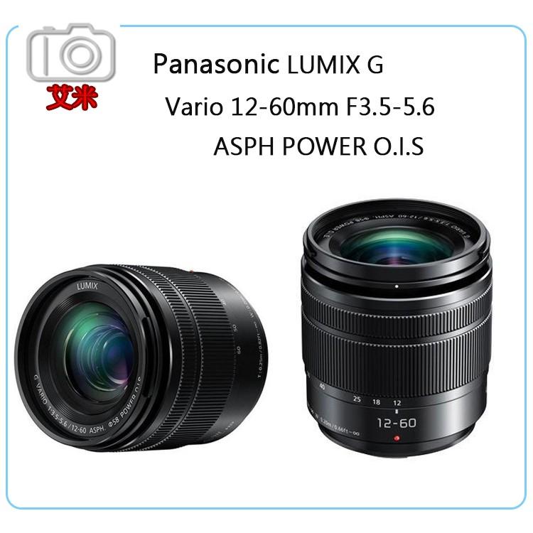 《現貨》全新盒裝 Panasonic Lumix G Vario 12-60mm F3.5-5.6 OIS 平輸一年保固