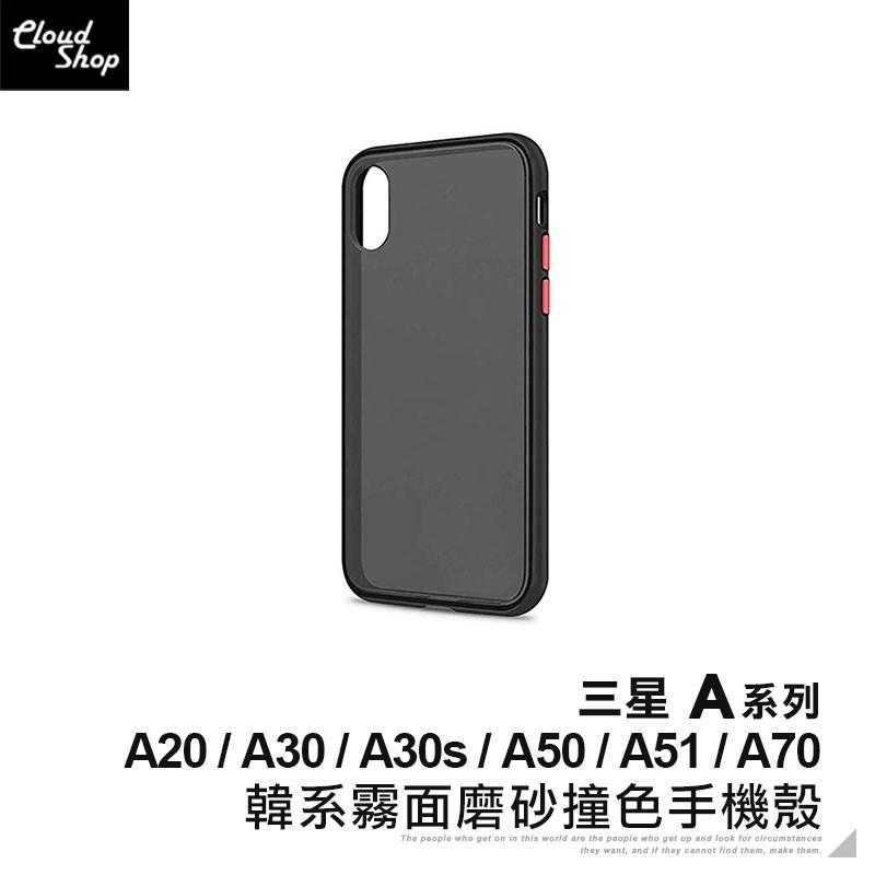 三星 A系列 韓系霧面磨砂撞色手機殼 適用A20 A30 A30s A50 A51 A70 保護套 保護殼 防摔殼