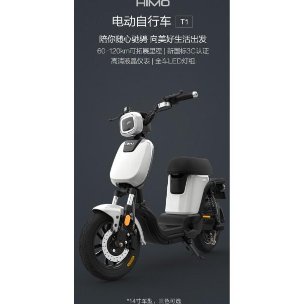 小米 HIMO 電動自行車T1 14寸車型,三色可選,新國標3C認證,工業之美簡約不簡單 120KM續航 HIMO都市版