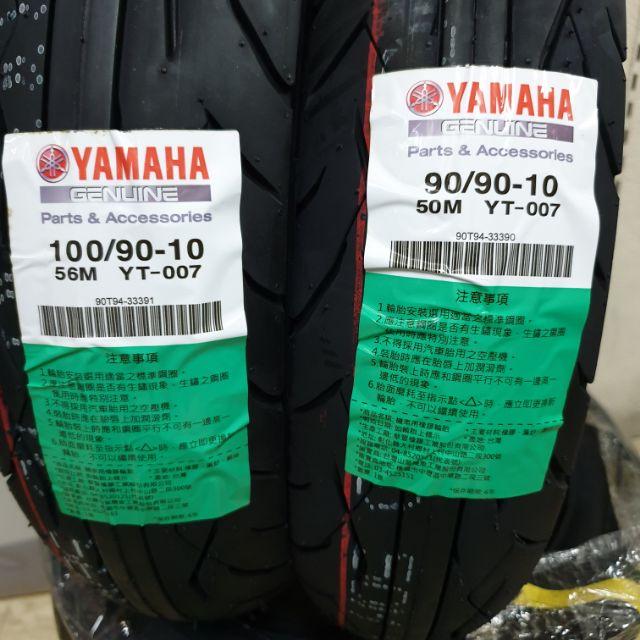 2020新胎紋 yamaha 原廠輪胎 耐磨 好騎 100 90/90-10 909010 90/90/10 山葉