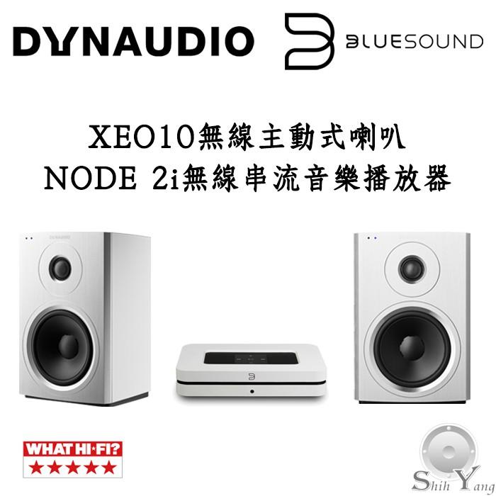 Dynaudio XEO 10 無線主動式喇叭 + Bluesound NODE 2i 無線串流音樂播放器 公司貨保固