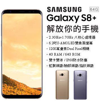 【全新未拆】三星SAMSUNG Galaxy S8+ S8 Plus 64GB G955 空機價 公司貨 搭配門號更優惠