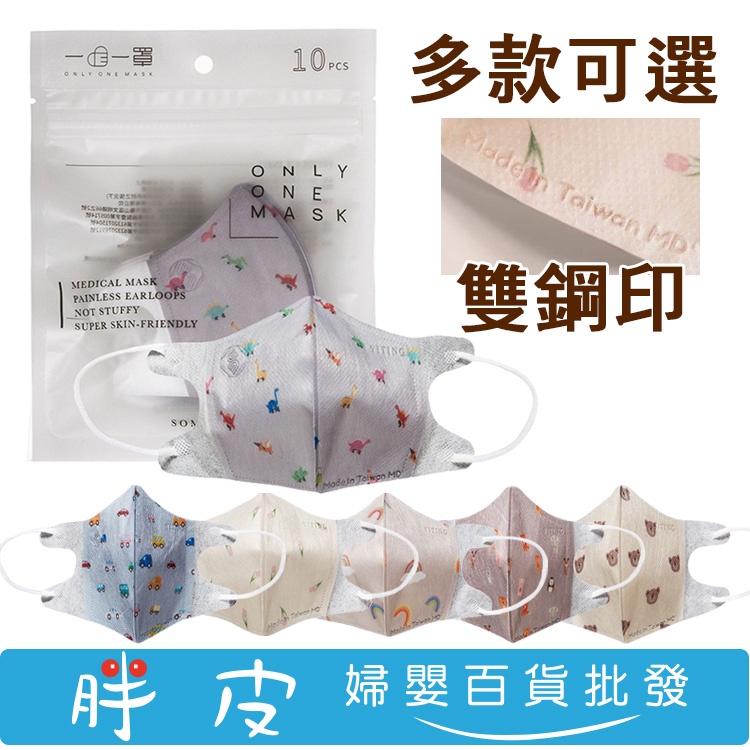 清新宣言 醫用口罩 (未滅菌) 雙鋼印 立體醫療幼幼口罩 10枚入 1~4歲適用 幼幼立體醫療口罩 3D立體幼兒口罩