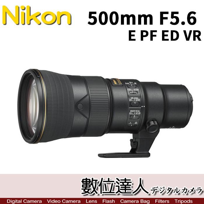 【數位達人】平輸 Nikon AF-S 500mm F5.6 E PF ED VR 小體積 輕量 大砲