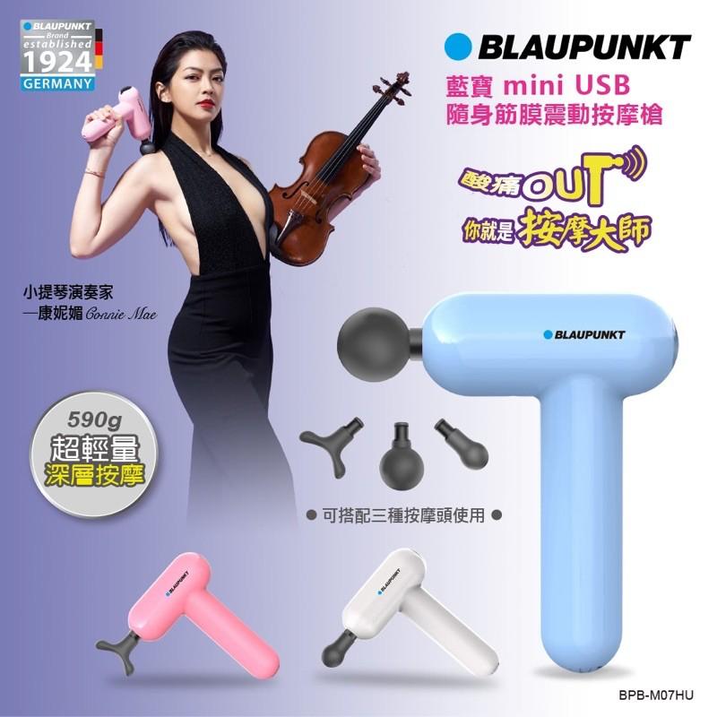 Blaupunkt 藍寶 mini USB隨身筋膜震動按摩槍