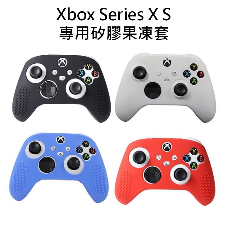 [嚴選電競] XBox series S X 遊戲 手把保護套 矽膠套 防滑套 手把 果凍套 XBSS XBSX 矽膠