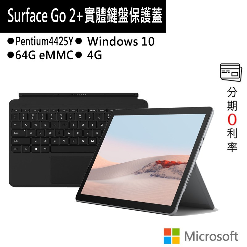 Microsoft微軟 Surface Go 2–4425Y/4G/64G/10.5吋平板筆電 新機+鍵盤 組合