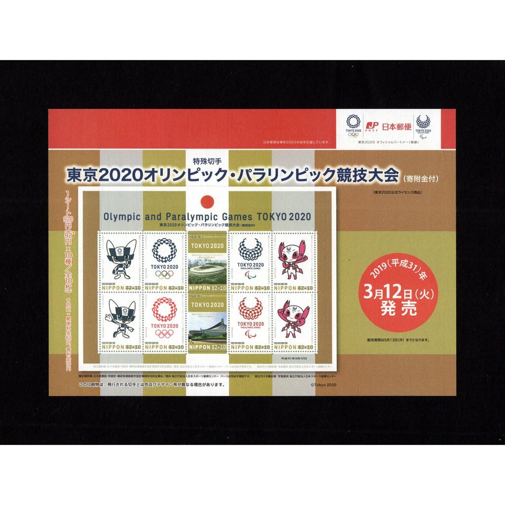 東京奧運會 奧運會 紀念品 正品 郵票傳單 新品 限量 日本2020年東京奧運會 第一版郵票傳單 現貨