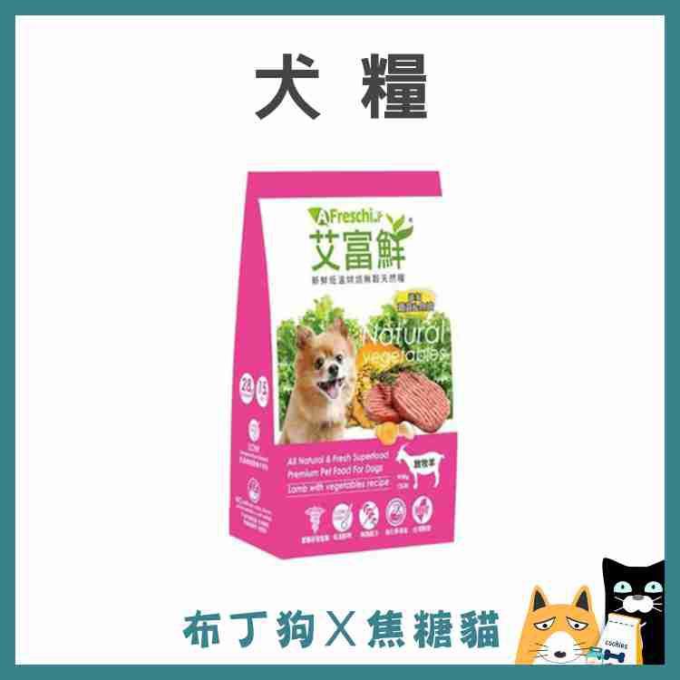 布丁狗X焦糖貓~afreschisrl 艾富鮮 低溫烘培無穀天然糧 狗飼料 肉狀飼料 高適口性