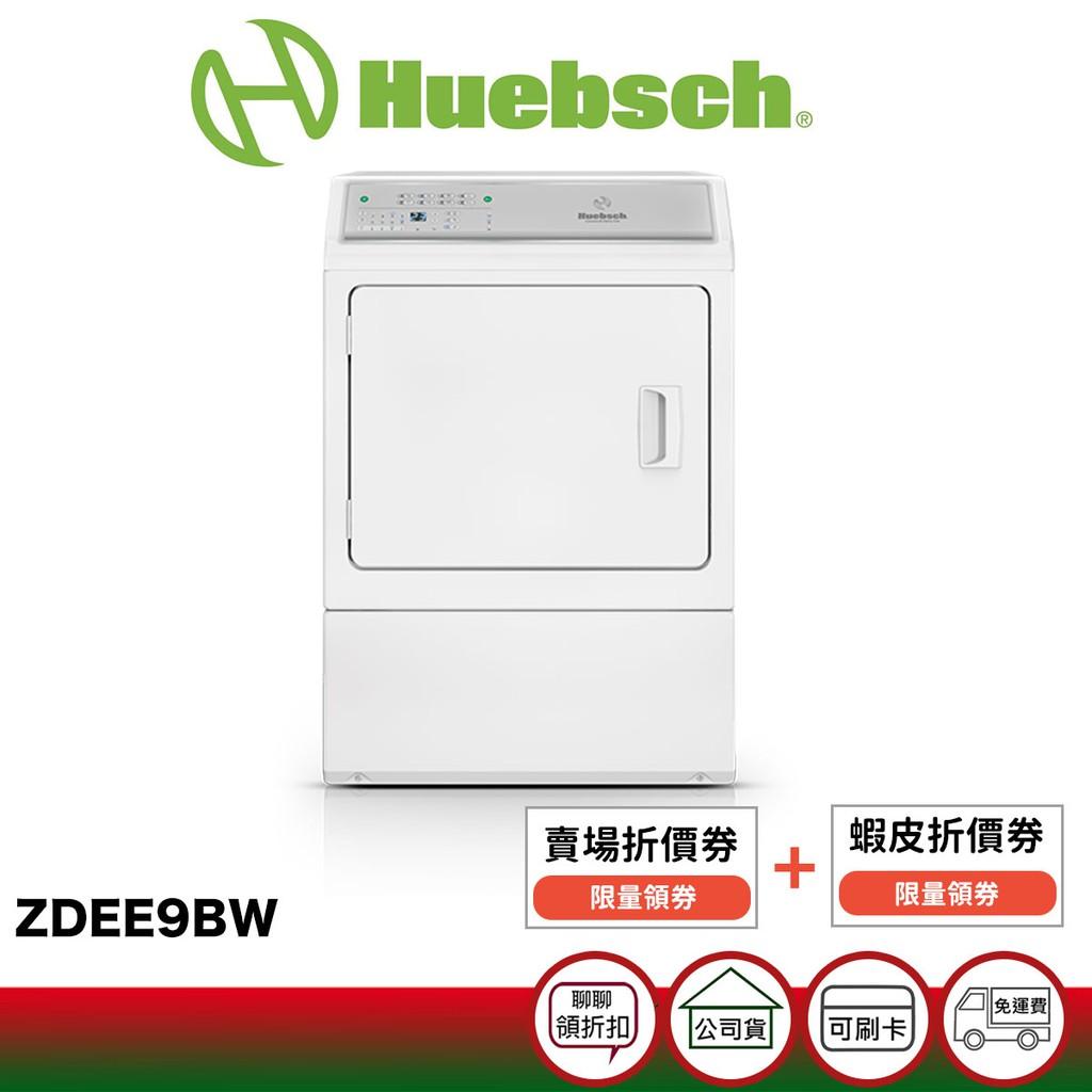 Huebsch 上洋美國優必洗 ZDEE9BW 15公斤 電力型 乾衣機【限時限量領券加碼85折起】