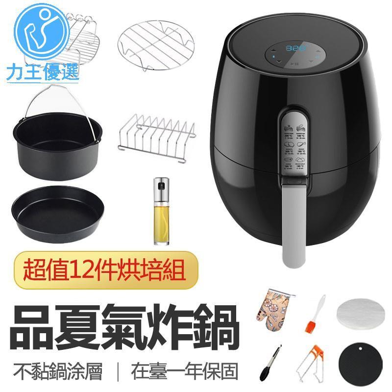 【力王優選】品夏氣炸鍋LQ-3501B  5.2L大容量 攝氏顯示110V 空氣炸鍋