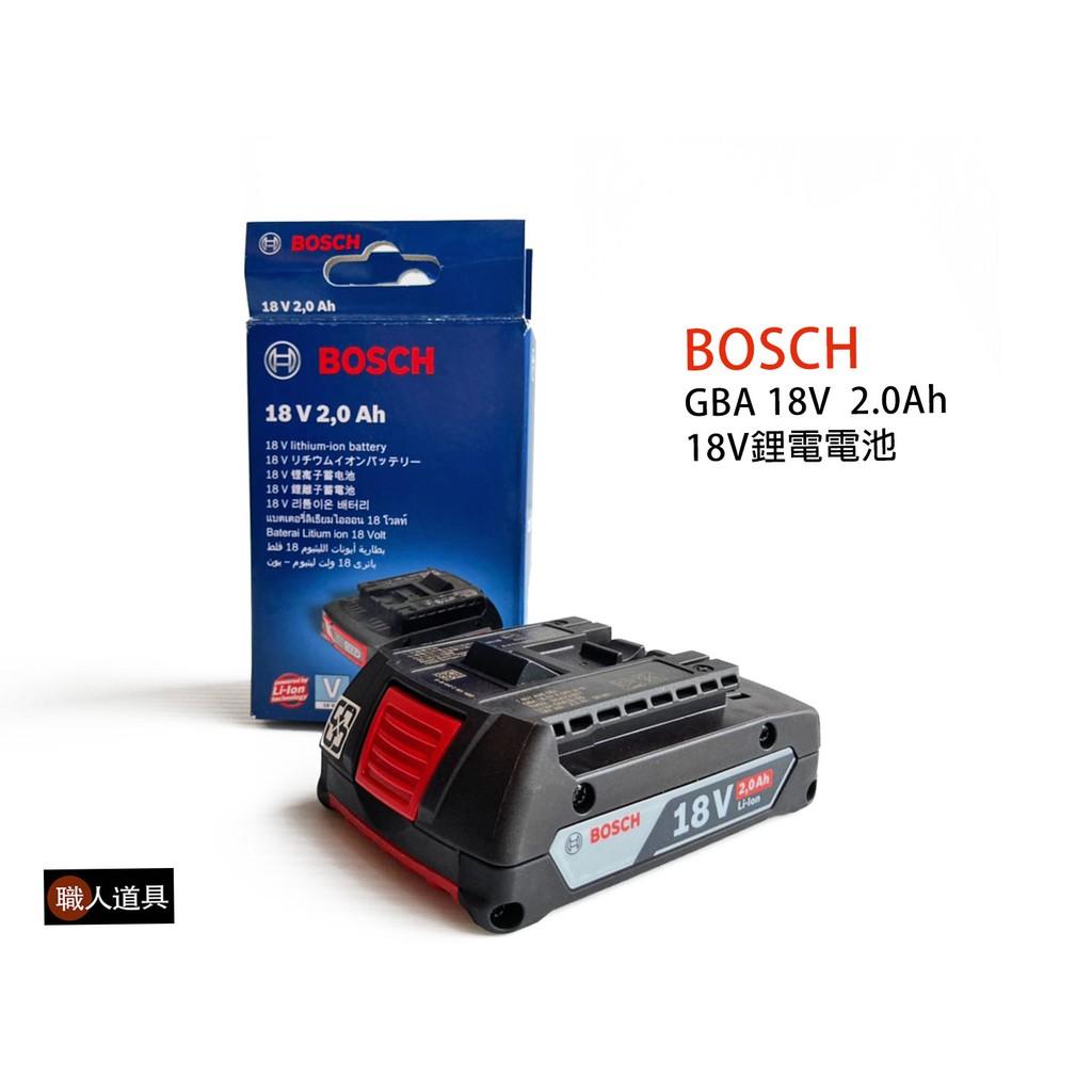 Bosch 博士 GBA 18V 2.0Ah 18V 鋰電電池 含稅價