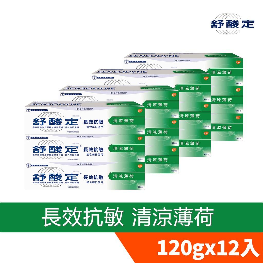 舒酸定 長效抗敏 牙膏 120g 清涼薄荷 12入 【GSK原廠授權 品質有保障】
