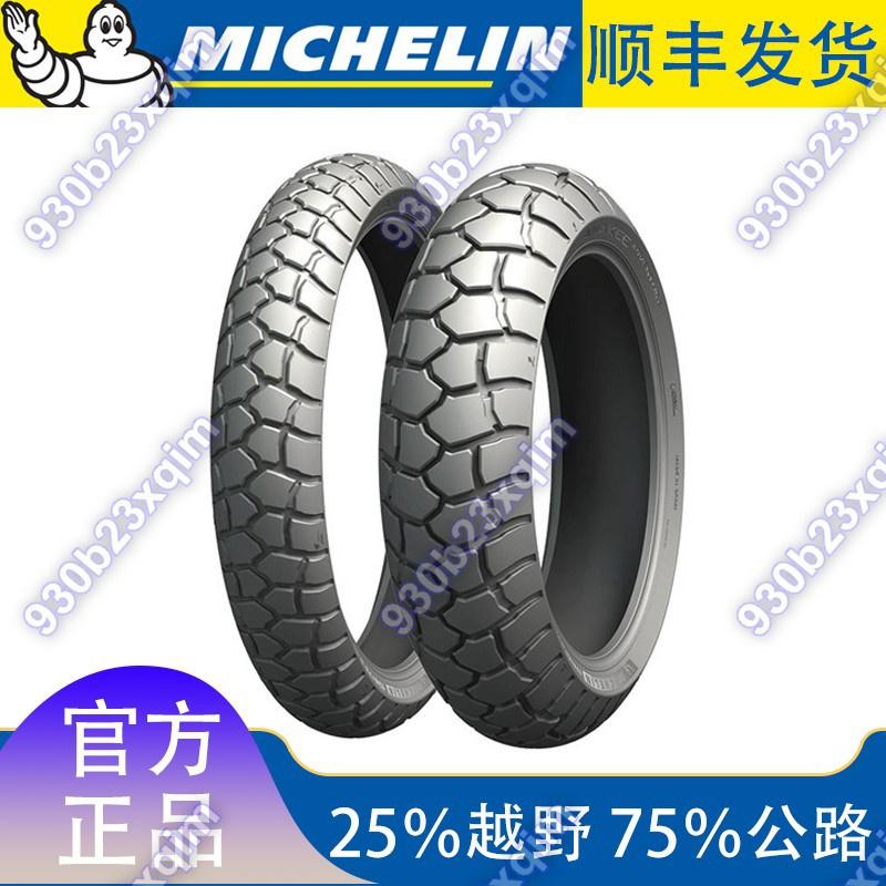 【機車配件】米其林ADV復古摩托輪胎100\/90-19 150\/70R17 Tiger900 Scrambler