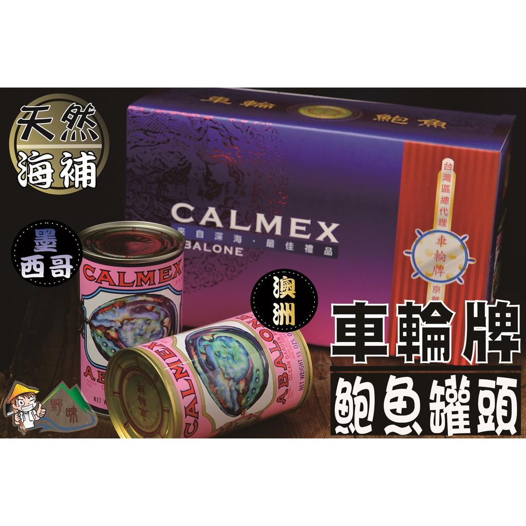 【野味食品】三寶好禮39(車輪牌鮑魚罐頭,一盒3罐)(墨西哥:454g/罐)(澳洲:425g/罐)(新春伴手禮春節禮盒)