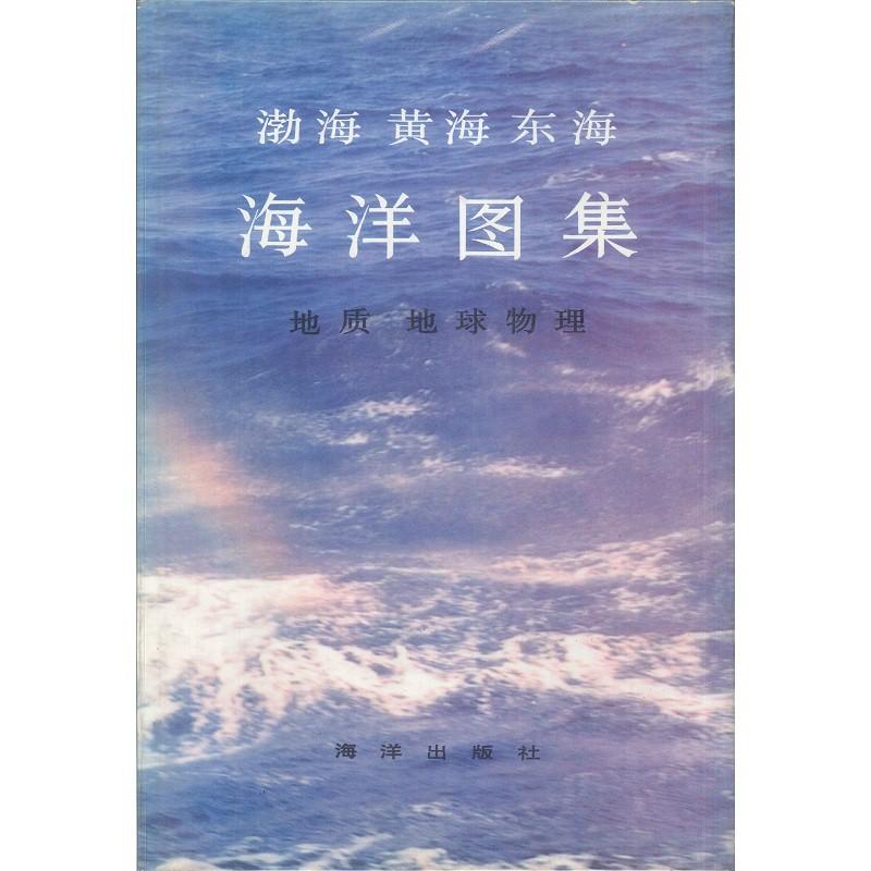 渤海、黃海、東海 海洋圖集:地質 地球物理 -9787502709044