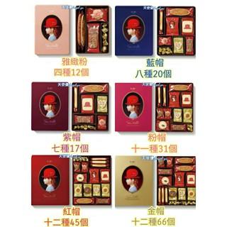 紅帽子 高帽子 TiVon 紫帽禮盒 藍帽禮盒 粉帽禮盒 紅帽禮盒 金帽禮盒 喜餅 伴手禮 餅乾 禮盒 附提袋 天使優 高雄市