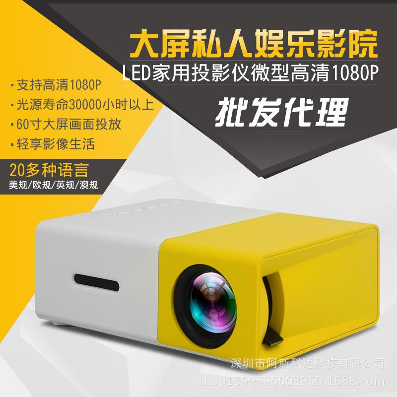 I投影機yg300投影YG310 LED家用高清投影儀微型高清1080P