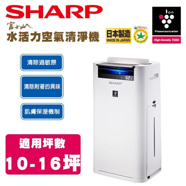 SHARP夏普 水活力空氣清淨機【KC-JH70T-W】