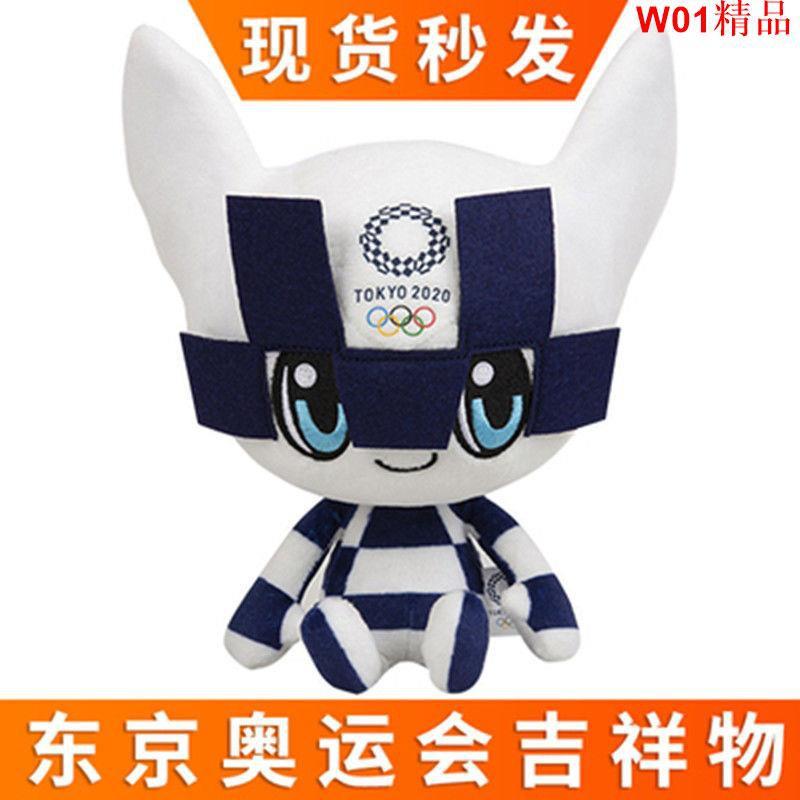 #下殺#熱銷 2020日本東京奧運會吉祥物公仔miraitowa毛絨玩具紀念品娃娃玩偶