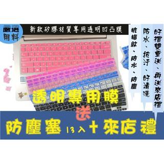 繁體注音 ACER A717-71G  ES1-732 A717 72  A717-72G 17吋 鍵膜盤保護膜 鍵盤膜 苗栗縣