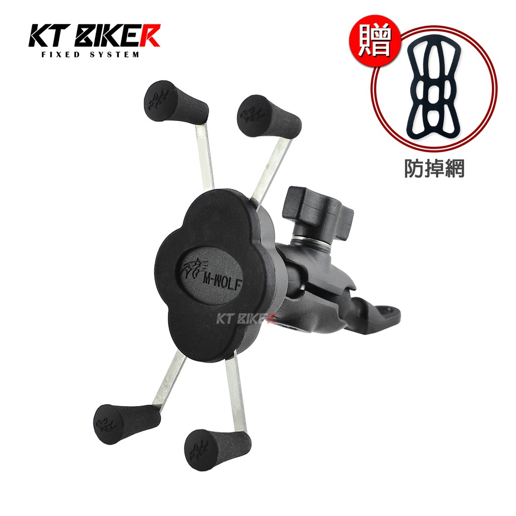 【KT BIKER】 KT系統支架 加大版 四爪手機架組 全金屬 手機支架 導航架 摩托 機車 非五匹