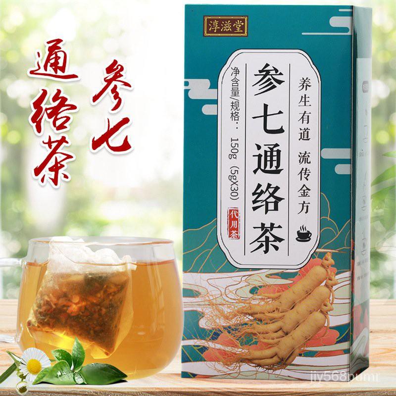 【正品】淳滋堂參七通絡茶 非血管茶非銀杏黃精茶養生茶袋泡茶組合