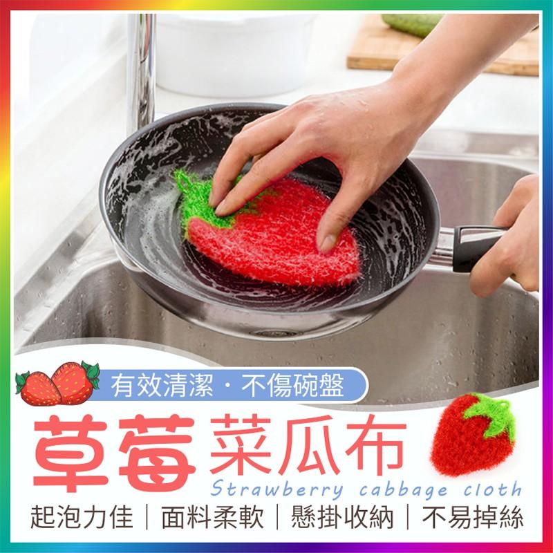 『可愛造型!吊掛設計』 草莓菜瓜布 韓國洗碗巾 造型菜瓜布 洗碗布 菜瓜布 大掃除 洗碗巾 手勾