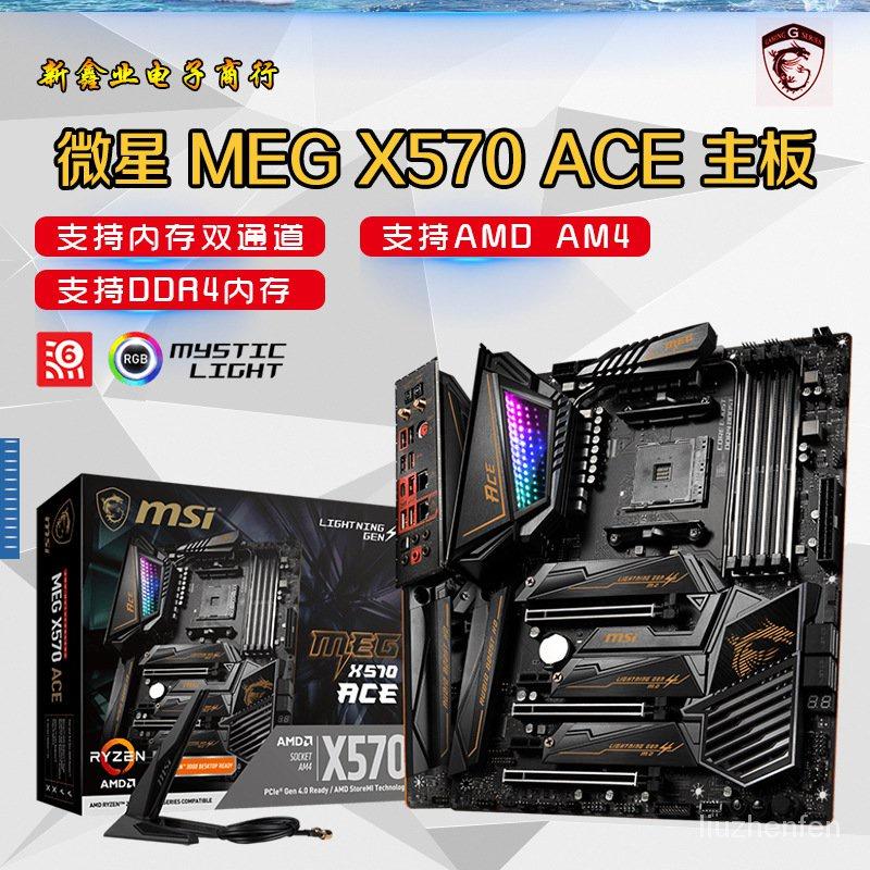 【現貨 低價批發店】微-星 MEG X570 ACE 黑金戰神 主板銳龍R7 3800X R9 3900X主板