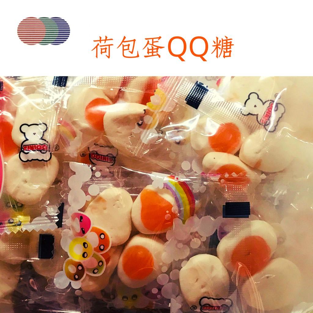 【富裕順】荷包蛋QQ糖150g 糖果 巧克力 散裝秤重 古早味零食