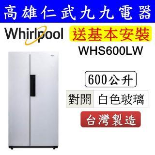 實體店面【高雄仁武區 九九電器】來電議價 Whirlpool惠而浦 對開電冰箱 WHS600LW