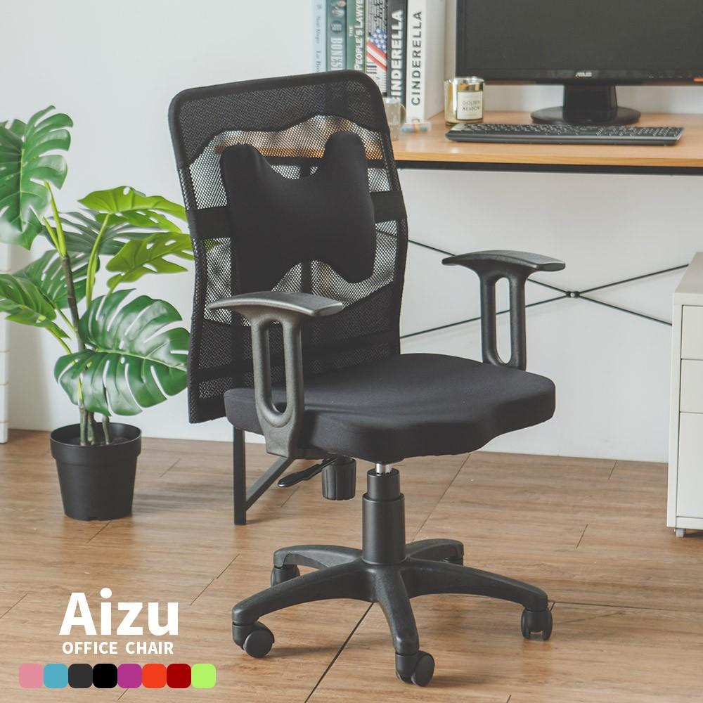 完美主義│Aizu厚座背網辦公椅 電腦椅 書桌椅 電腦椅坐椅 會議椅 主管椅 工作椅 腰枕 接待椅 椅【I0299】
