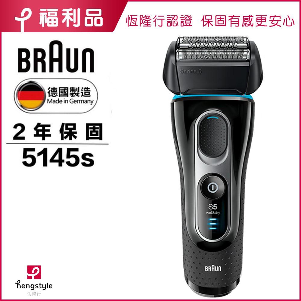 【福利品】德國百靈 BRAUN 5系列親膚靈動貼面電鬍刀5145s