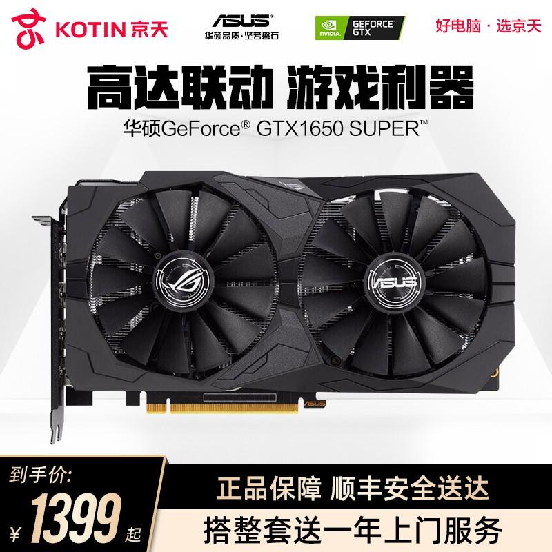 熱銷#爆款華碩ROG GTX1650S 1050ti O4G台式電腦主機遊戲獨立顯卡DUAL電腦遊戲顯卡