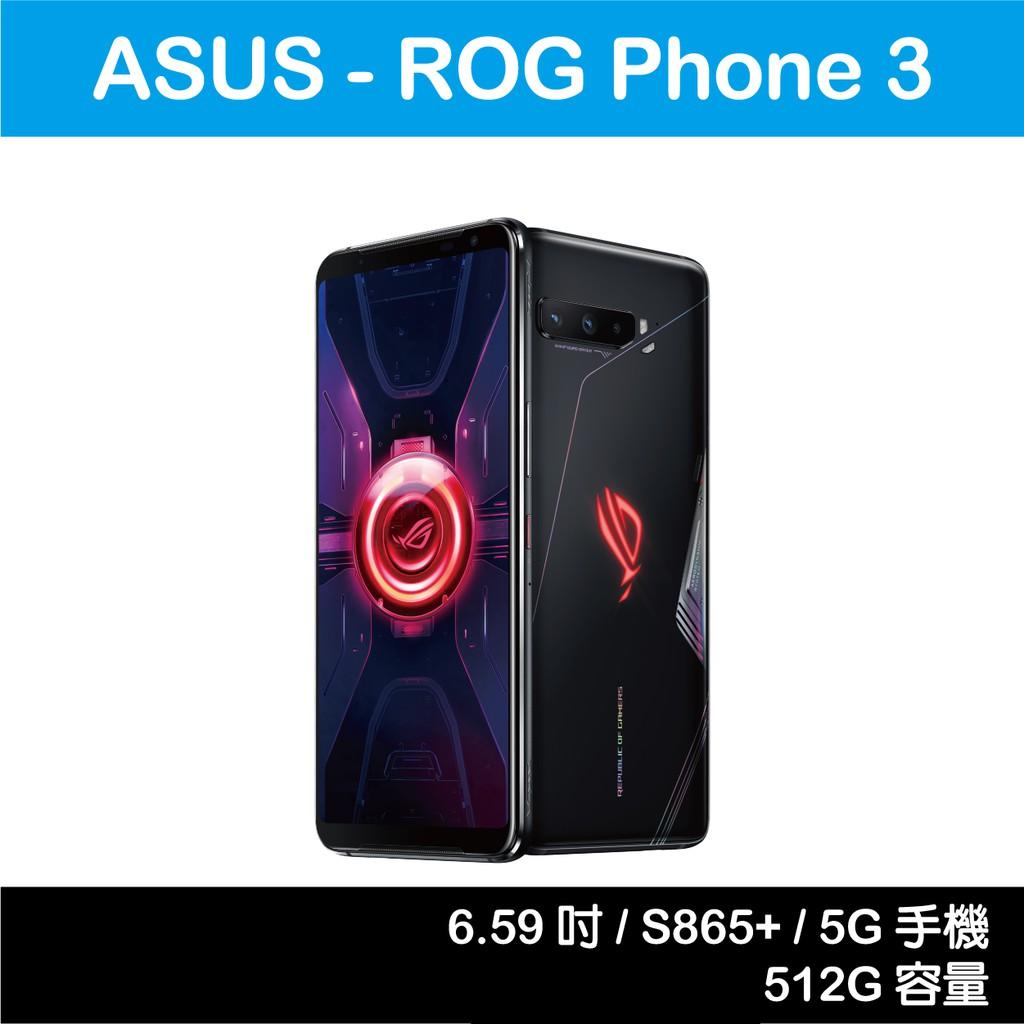 ASUS ROG Phone 3 | ZS661KS | 12G / 16G | 電競手機