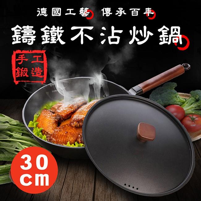 德國工藝百年傳承鑄鐵不沾炒鍋 30公分(K0073)