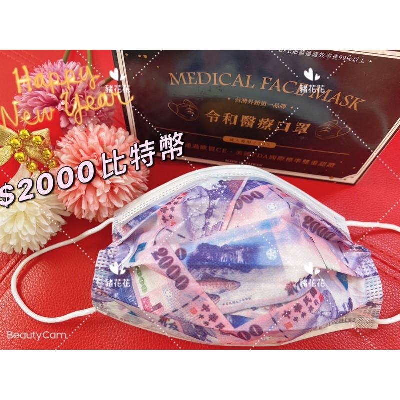 現貨❤️ 特價促銷 台灣製 令和 成人醫療口罩50入 新台幣 貳仟元 第二彈鈔票口罩 二千 $2000