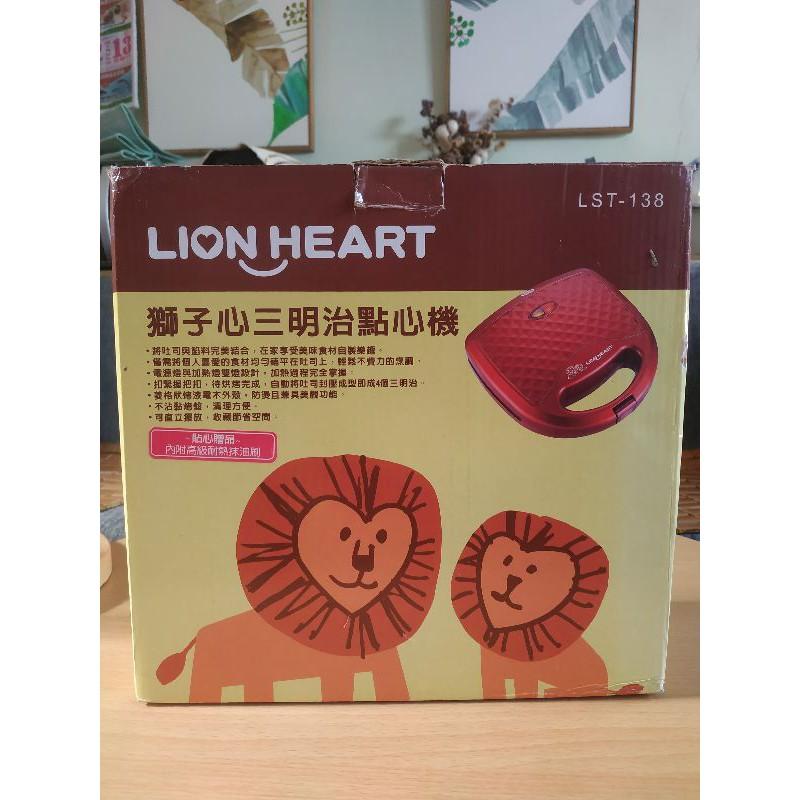 【獅子心lion】三明治點心機(LST-138)