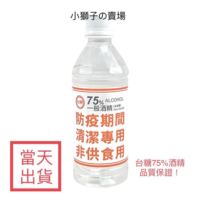 【現貨秒出】台糖生產製造/台糖75%一般酒精/350ML/消毒用酒精/酒精代買服務/快速出貨!