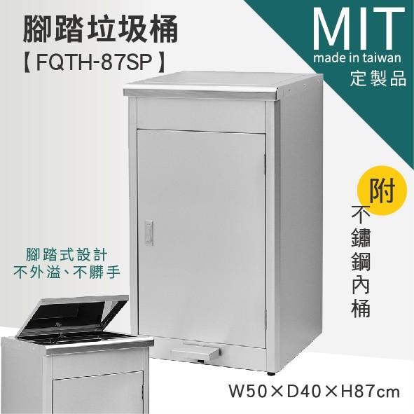 【 (預訂品) 腳踏式垃圾桶附內桶 FQTH-87SP】分類垃圾桶 清潔箱 資源回收桶 垃圾桶 回收桶 回收箱