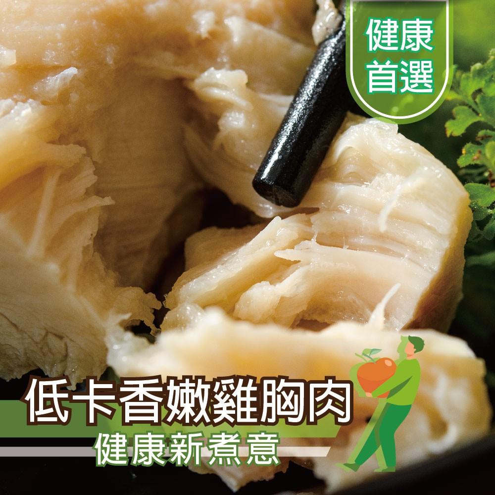 【鮮綠生活】香嫩雞胸肉 補充滿滿的蛋白質