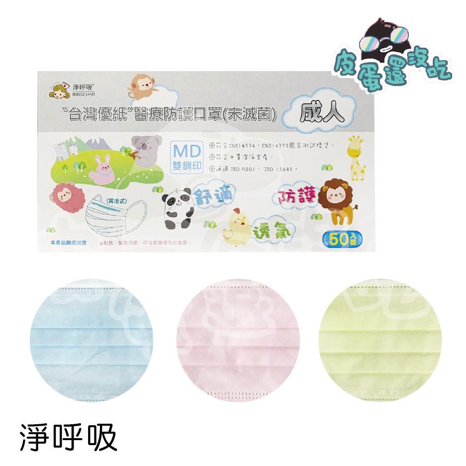 淨呼吸 台灣優紙 醫療防護口罩 (未滅菌) 50入/盒 醫用口罩 成人口罩