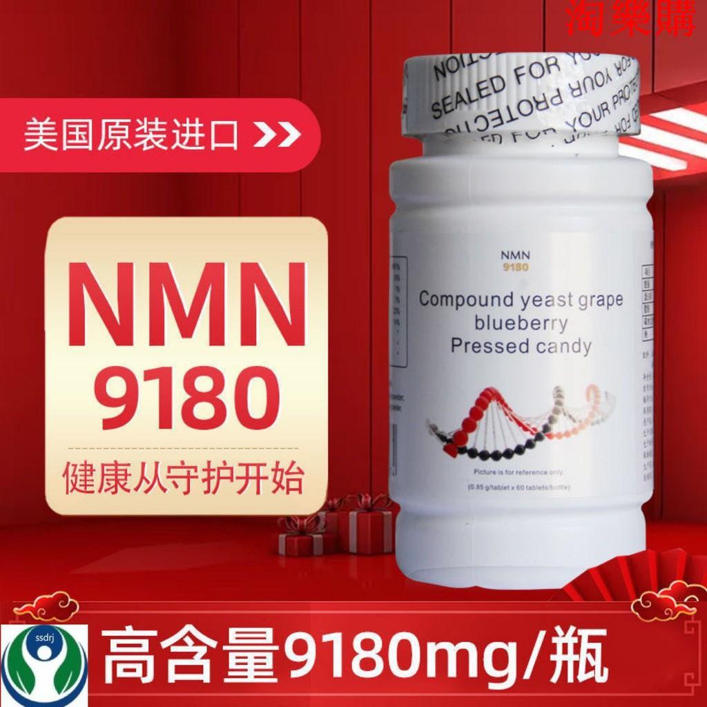 淘樂購 美國原裝進口NMN9180增強版β煙酰胺單核苷酸濃酸高含量NMN9000.